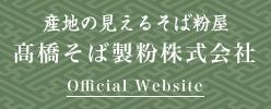 産地の見えるそば粉屋 髙橋そば製粉株式会社 Official Website